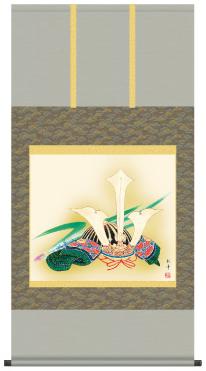 掛け軸-兜/山村 観峰(幅広タイプ尺八横・床の間に男子の成長を願う掛軸端午の節句画掛軸をどうぞ)送料無料、伝統の床の間飾り、初節句祝い、伝統の床の間飾り、男の子誕生祝、出産祝い