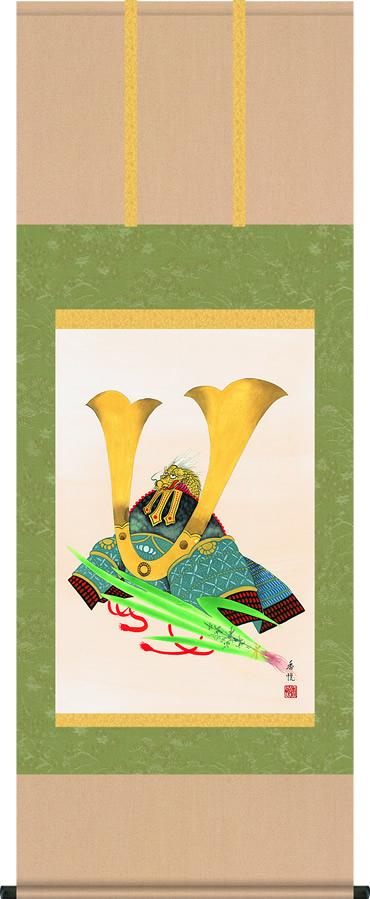 掛け軸-兜/西尾香悦(尺五あんどん・桐箱・風鎮付き)床の間に男児の成長祈願で飾る端午の節句画掛軸、初節句のお祝い掛軸としてもどうぞ、送料無料、伝統の床の間飾り、男の子誕生祝、出産祝い, 一竿堂釣具店:2faa6cc8 --- sunward.msk.ru