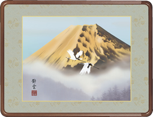 隅丸和額-黄金富士/佐藤 静雲(欄間やなげしに山水画隅丸和額をどうぞ)