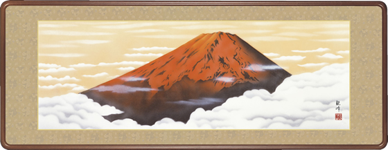隅丸和額-富士雲景/山村 観峰(欄間やなげしに山水画隅丸和額をどうぞ)