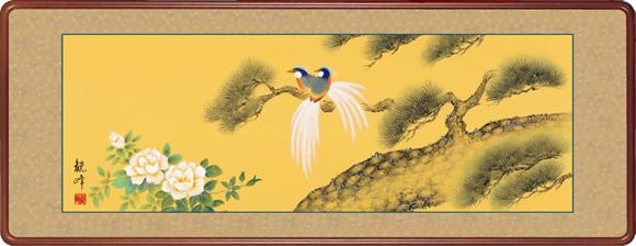 隅丸和額-不老長春/山村 観峰(欄間やなげしに慶祝画隅丸和額をどうぞ)