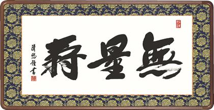 隅丸和額-無量寿/吉田 清悠(欄間やなげしに仏書画隅丸和額をどうぞ)