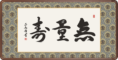 隅丸和額-無量寿/黒田正庵・送料無料額