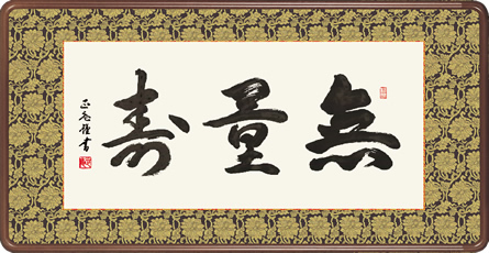 隅丸和額-無量寿/黒田 正庵(欄間やなげしに仏書画隅丸和額をどうぞ)