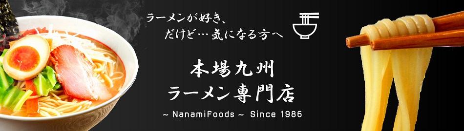 本場九州ラーメン専門店:本場九州からお届けして29年。累計7,300万食!本格煮込みラーメンシリーズ