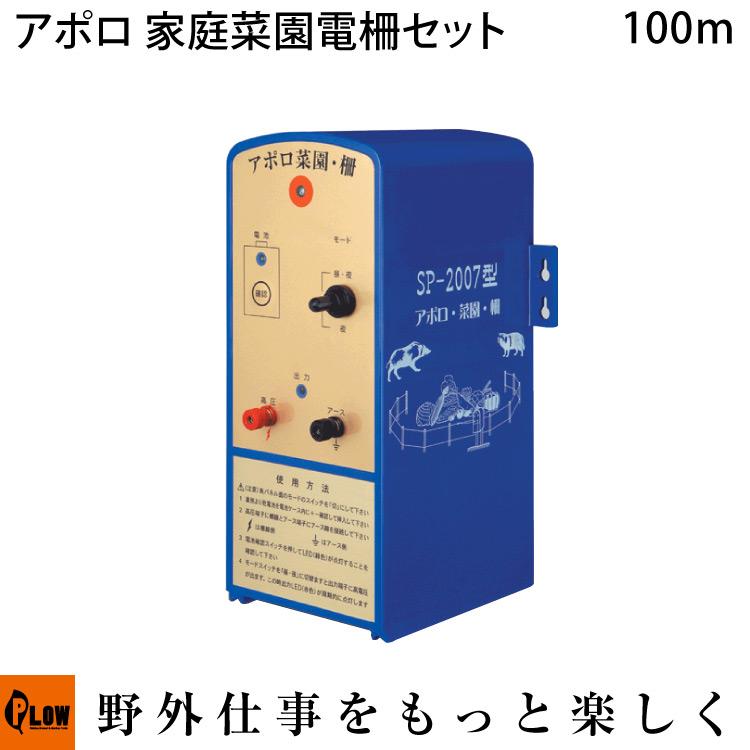 家庭菜園電柵100mお買得セット【smtb-TK】
