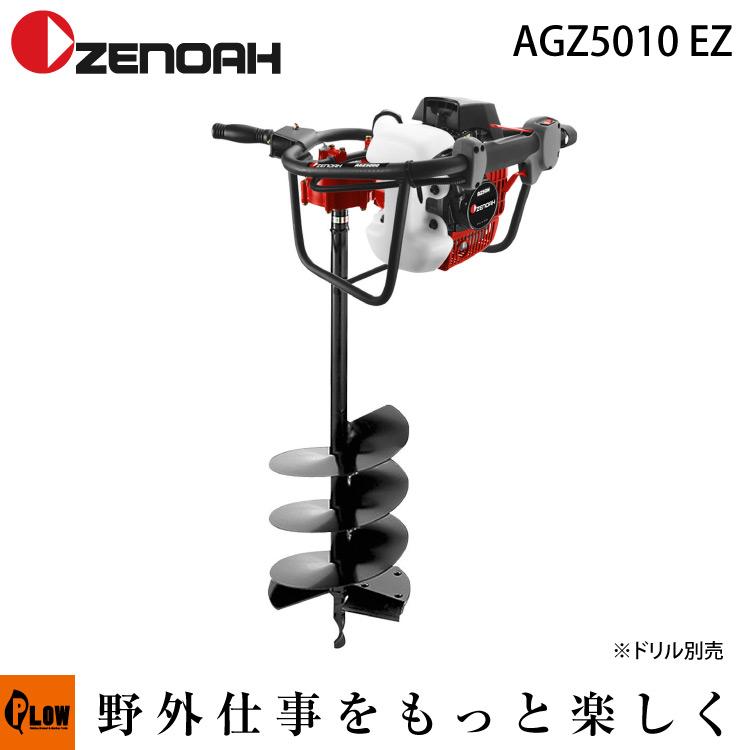 ゼノアエンジンドリル(オーガ) AGZ5010 EZ 【品番 967253501】