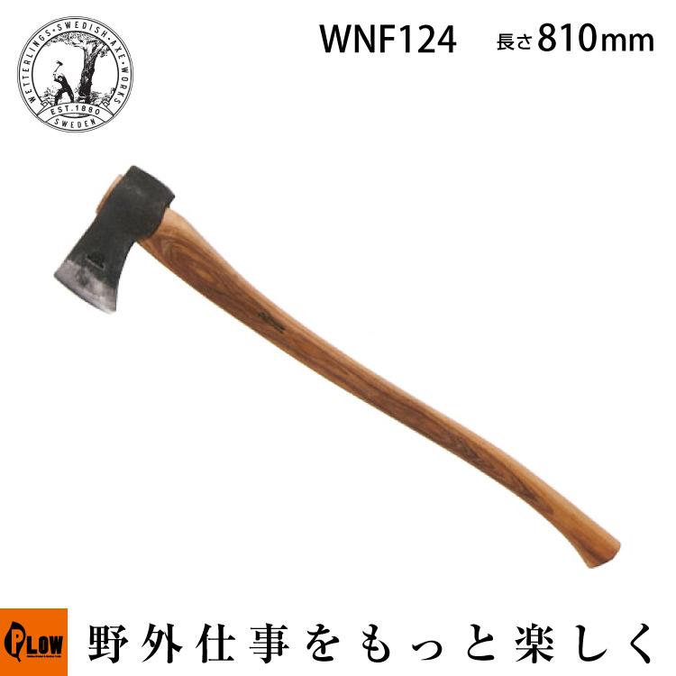 斧(オノ) ウェッタリングス AXE WNF124 フォレストアックス 【dld-wnf124】