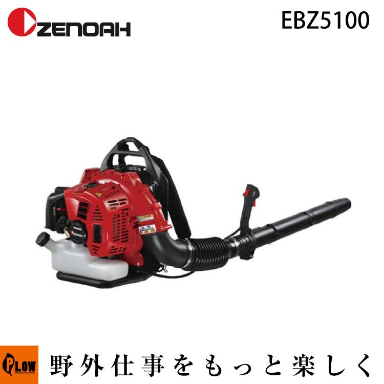 【送料無料】ゼノア エンジンブロア ブロワ EBZ5100【smtb-TK】 966488801