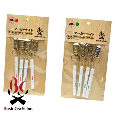ブッシュクラフト LEDマーカー75 4本セット