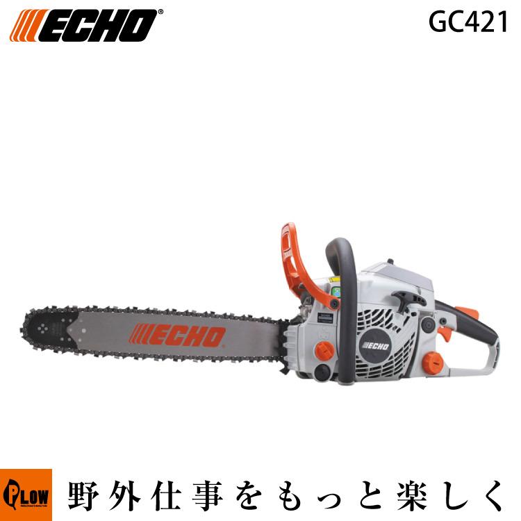 共立エコー ECHO チェーンソー GC421 ガイドバー45cm ソーチェン21BPX-72E