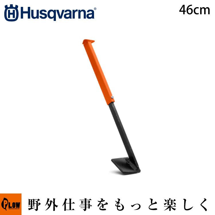 ハスクバーナ ブレイキングバー 46cm 【生産待ち商品】