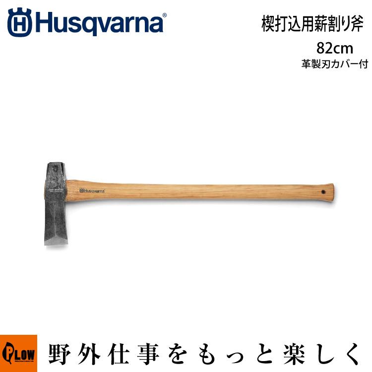 ハスクバーナ クサビ打込用薪割り斧 82cm