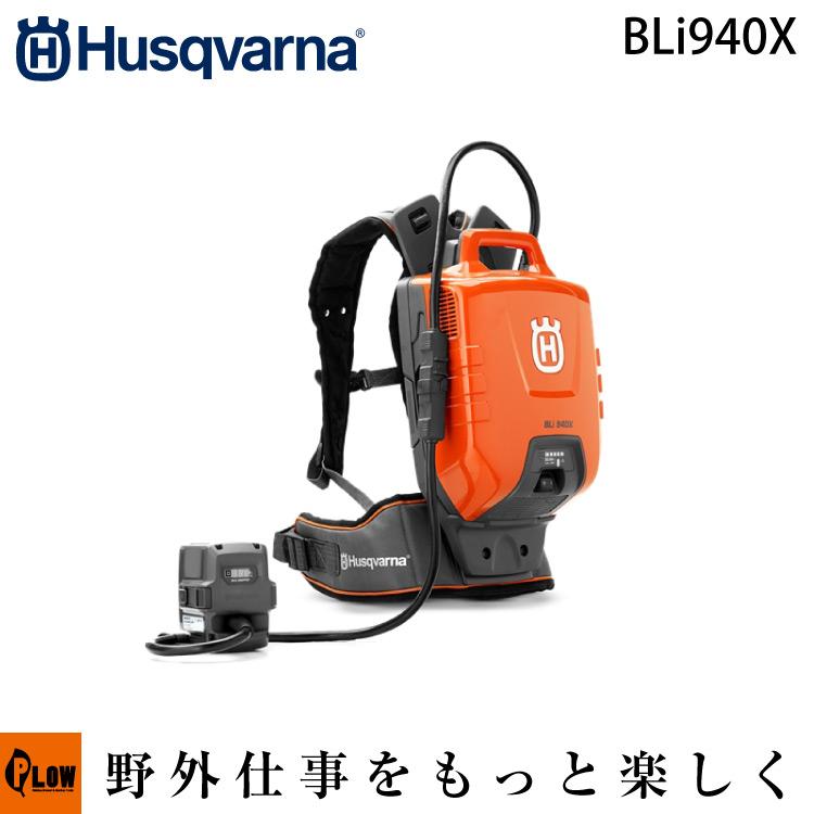 ハスクバーナ リチウムイオン バッテリー bli940x