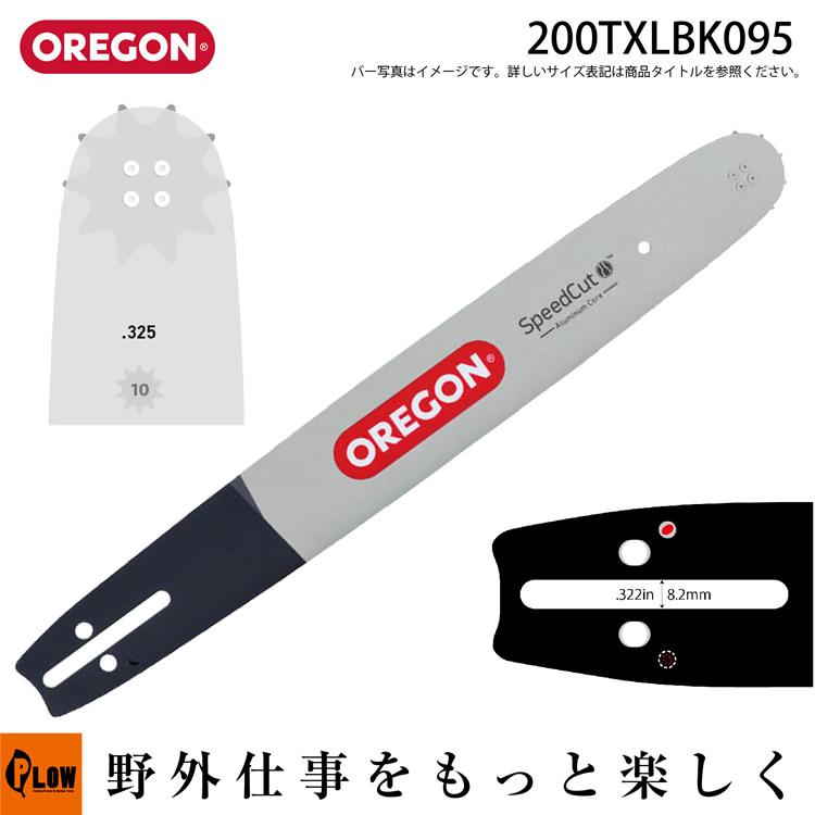 OREGON オレゴン チェンソー用ガイドバー スピードカット 200TXLBK095 バー長さ20インチ