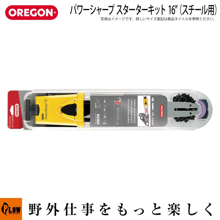 本物◆ オレゴン チェンソー用アクセサリ OREGON セール特価品 スターターキット 541655