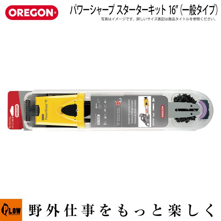 オレゴン チェンソー用アクセサリ OREGON スターターキット 在庫処分 お気に入 541656