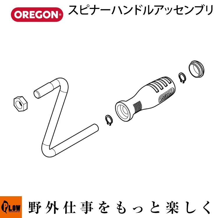 OREGON オレゴン バイスアッセンブリ 572119
