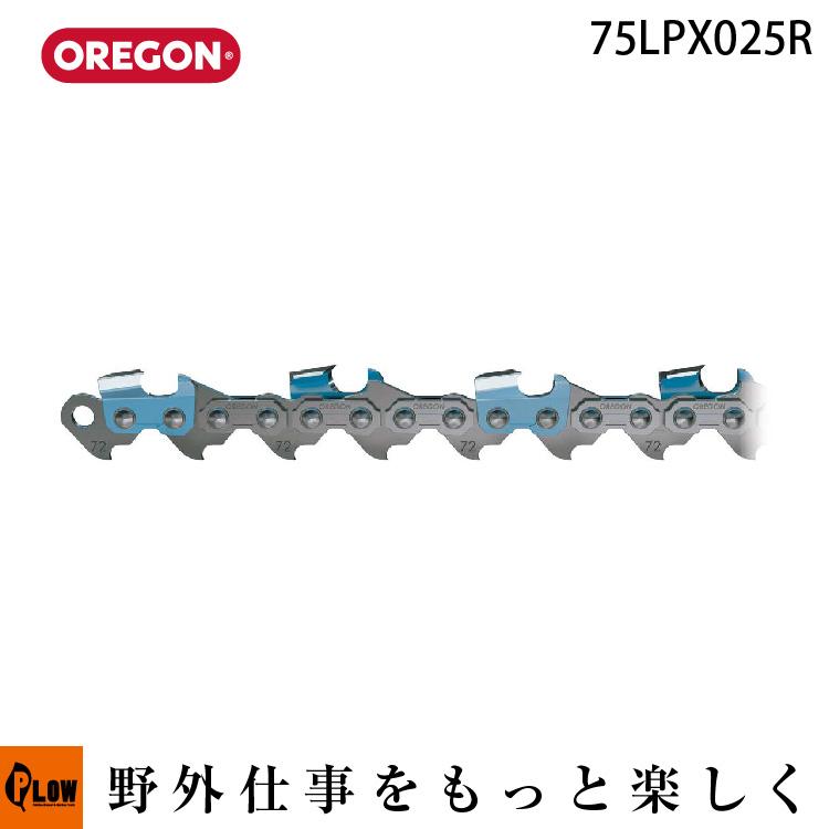 OREGON オレゴン リールチェーン パワーカット 75LPX025R