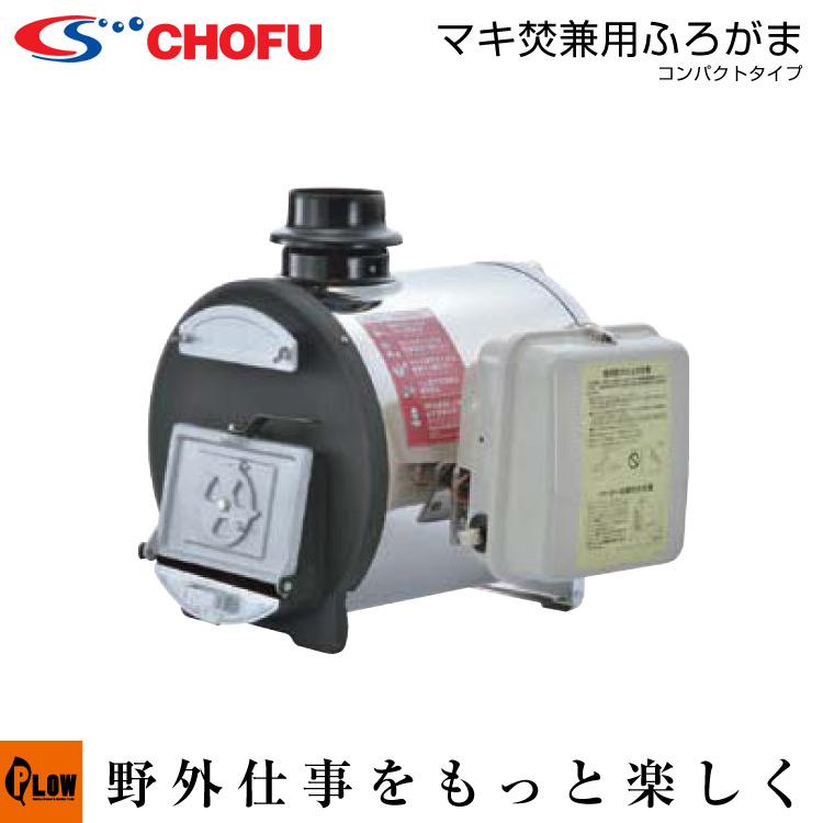 長府風呂釜 まき焚き兼用コンパクトタイプCH2S-6【60Hz】【smtb-TK】
