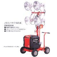 ホンダ 発電機用投光機 EM4004W 4灯式 発電機は含まれません 10828/10829