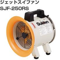 スイデン ポーダブル送風機 SJF-250RS-1[100V] 【業務用扇風機】【イベント】【夏季】【熱帯】