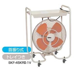 スイデン 業務用扇風機 SKF-45KRII-1V[100V] 首振り装置・トレイ付き