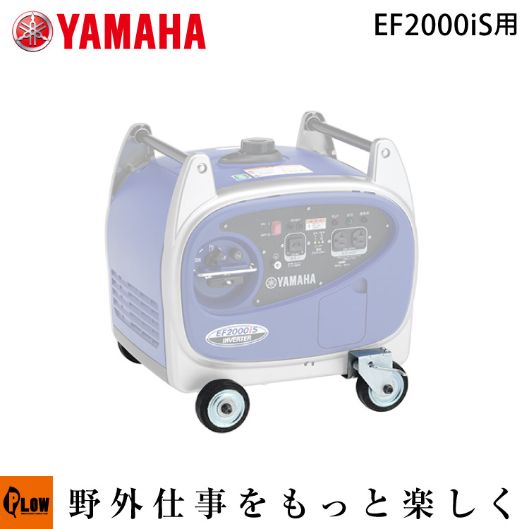 ヤマハ発電機オプション 4輪キャスター ストッパー付 EF2000iS用 ※発電機本体は含まれません。【7CF-Y2510-00】【MK0006】