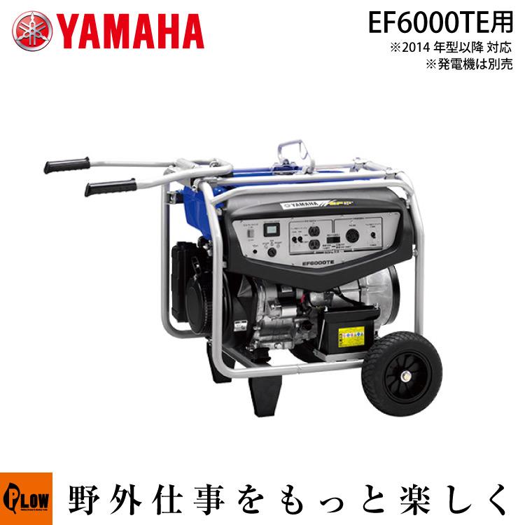 11,000円以上で送料無料 ヤマハ発電機オプション EF6000TE 2014年以降モデル用 ホイールキット(発電機本体は含まれません)