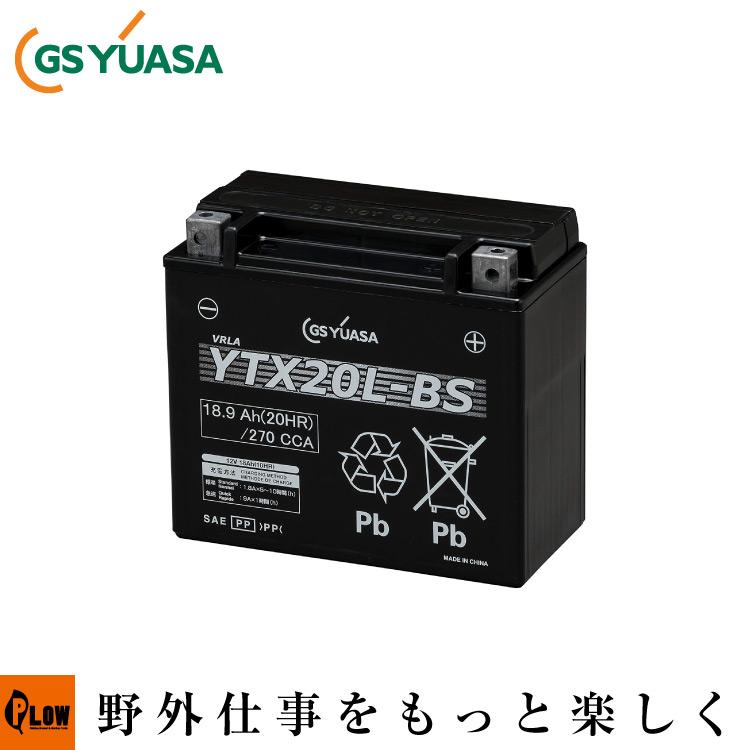 ヤマハ純正部品 バッテリー YTX20-BS-GY EF4000iSE/EF5500iSDE用 【90793-26123】