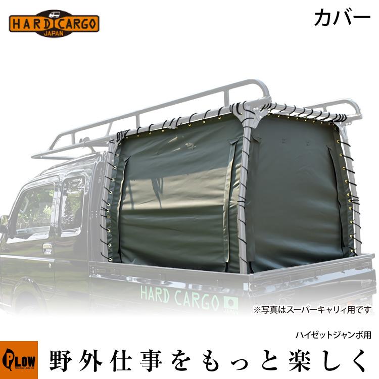 エフクラス ハードカーゴ カバー ハイゼットジャンボ用 HARD CARGO 軽トラ アタッチメント