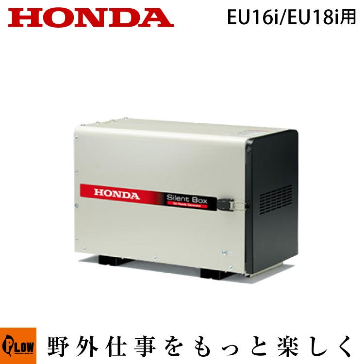 ホンダ 発電機 EU16i・EU18i用 防音ボックス 11909 騒音対策 (発電機本体は含まれません)