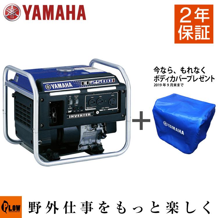 発電機 ヤマハ EF2500i インバーター発電機 小型 家庭用 非常用電源 【送料無料】