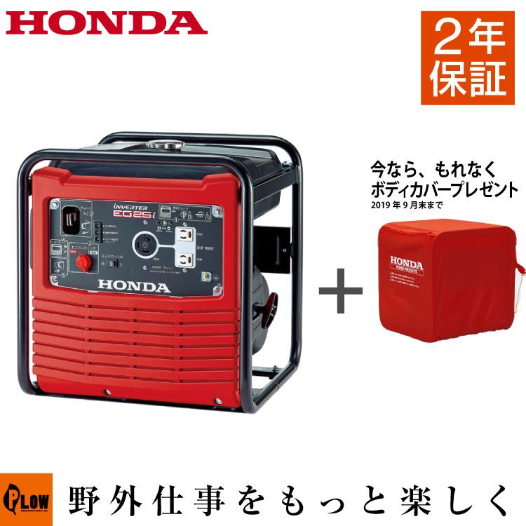 ホンダ 発電機 インバーター発電機 EG25i オープンフレーム型 2.5kVA 【送料無料】