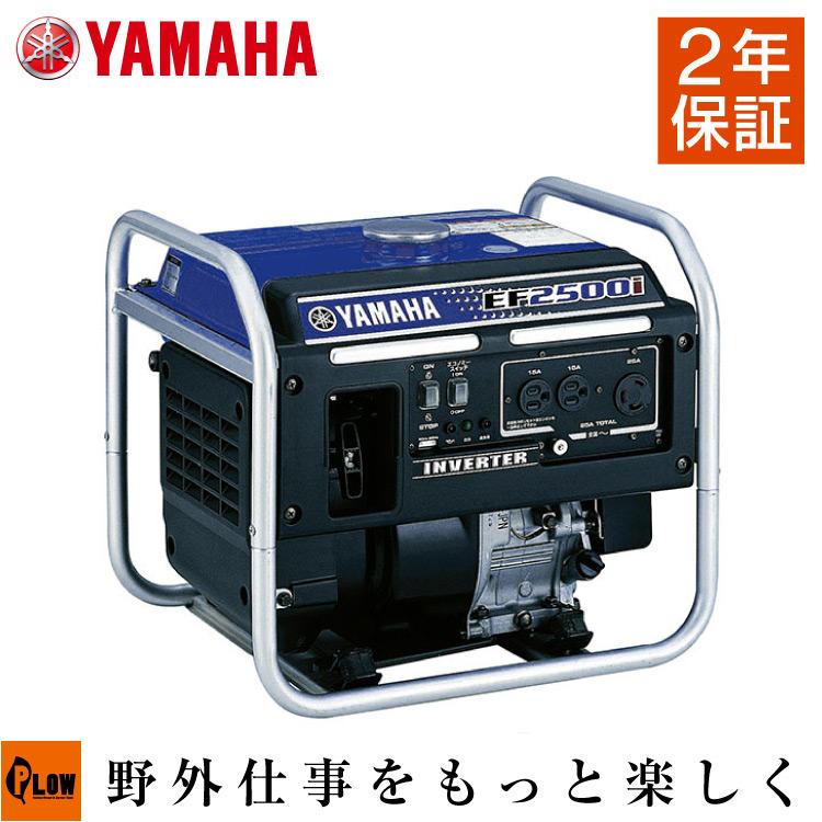 ヤマハEF2500i