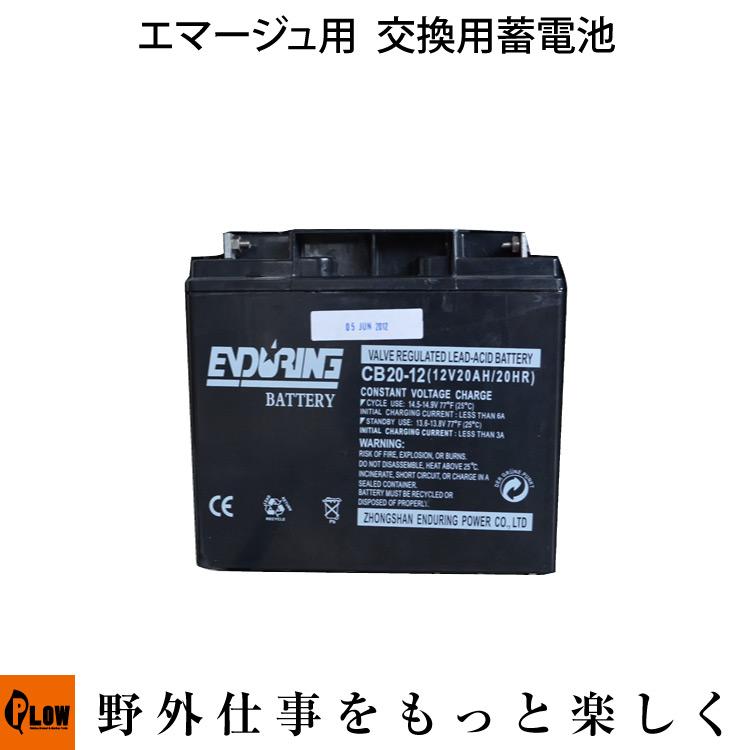 ソーラー蓄電式予備電源装置 ES-200Tオプション 交換用蓄電池(バッテリー) (※エマージェ本体は付属しません。単体でのご利用は出来ません。) 【smtb-TK】