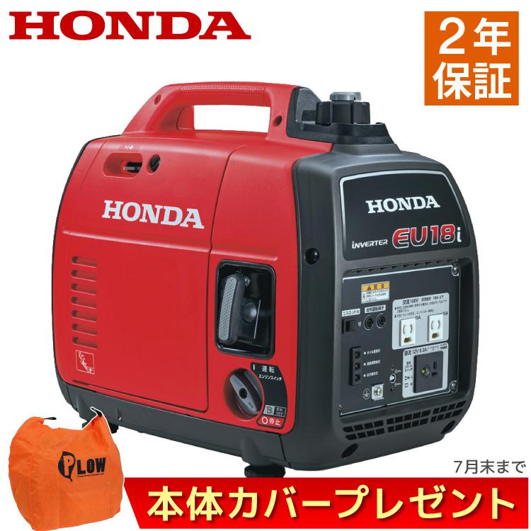 ホンダEU18i