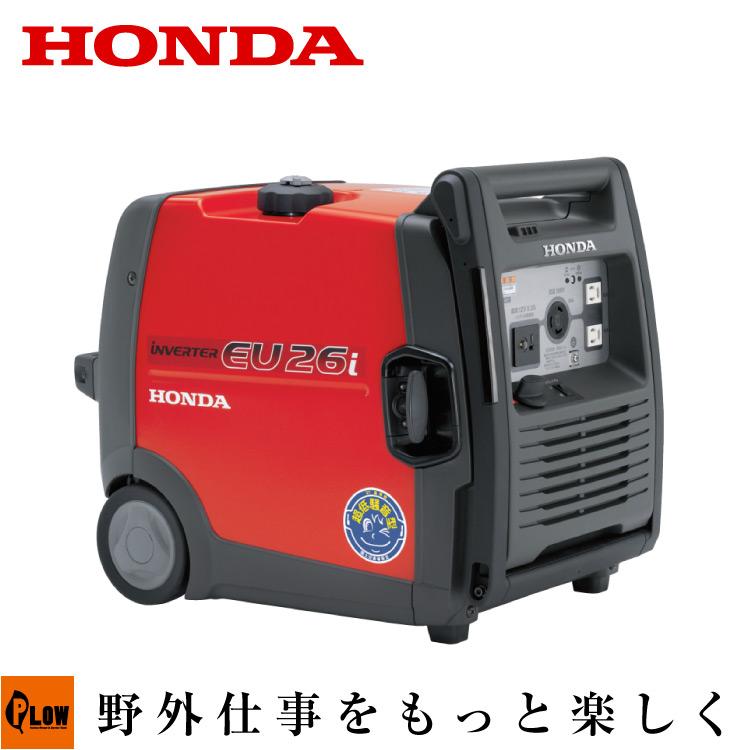 ホンダEU26i