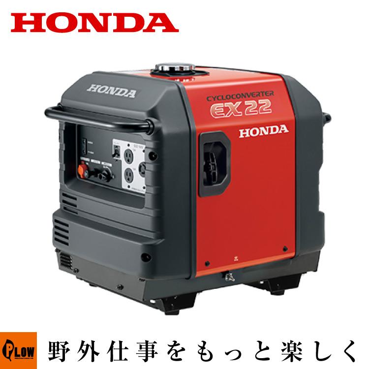 発電機 ホンダ サイクロコンバーター 送料無料 EX22-JNA2 スタンド仕様 車輪 ホイール無し