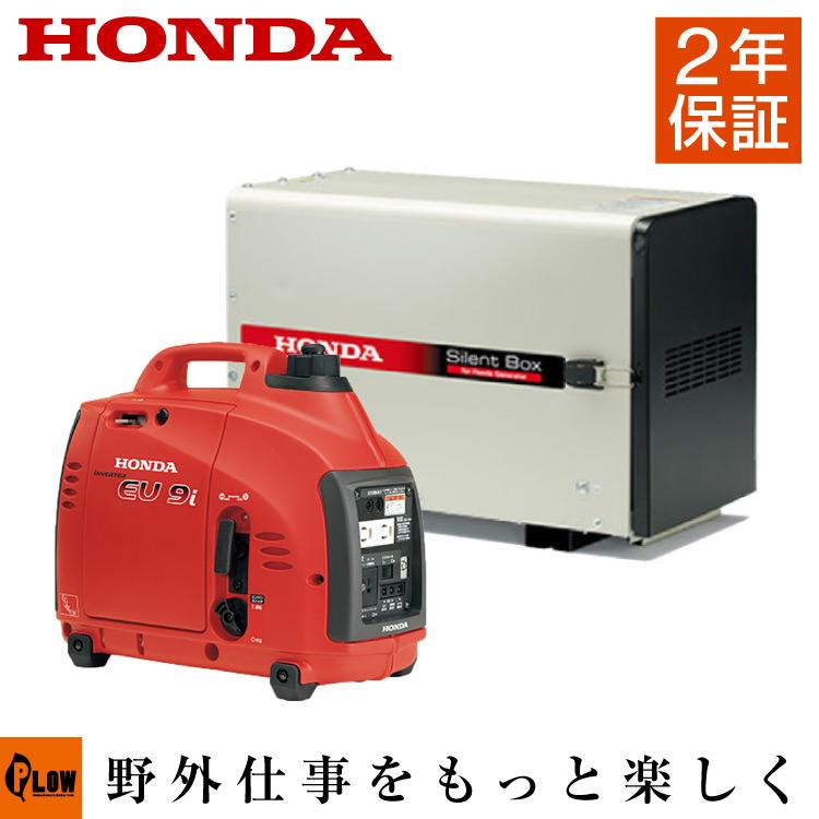 発電機 ホンダ インバーター EU9i-JN1+防音ボックスセット 2年保証 送料無料 小型 家庭用 防災