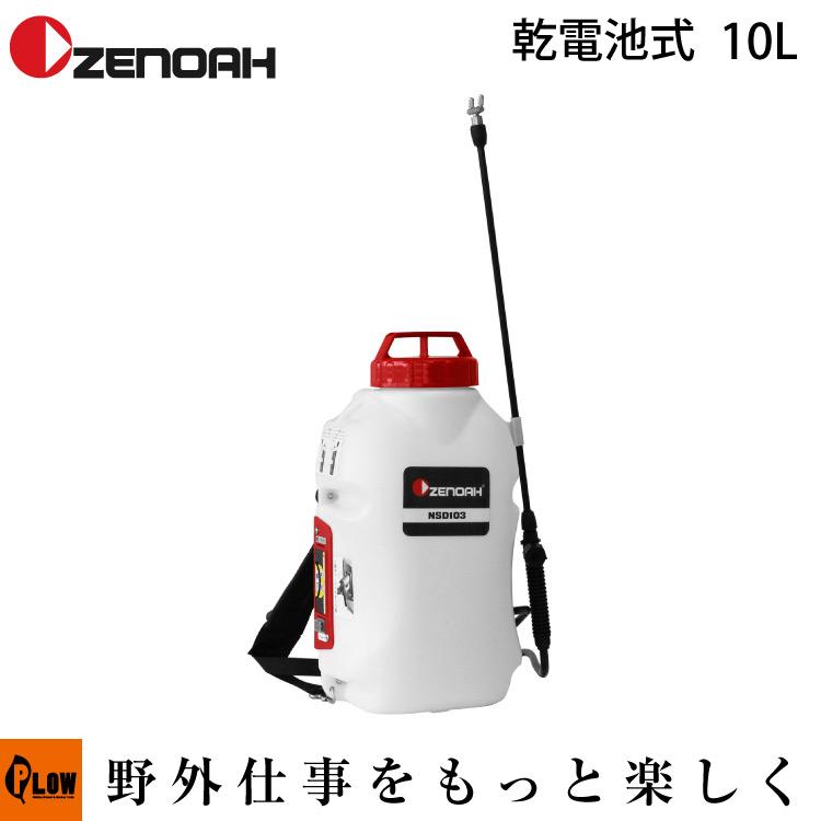 ゼノア 動力噴霧器 NSD103 乾電池式 967348801