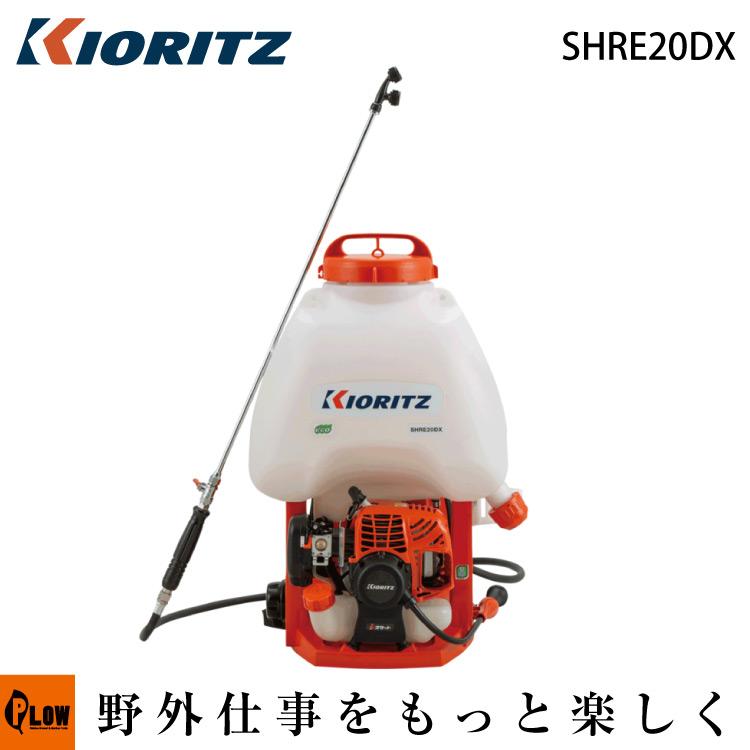タンク容量20L ワンタッチドレン 噴霧器 無料サンプルOK SHRE20DX 共立 定番の人気シリーズPOINT ポイント 入荷 背負式動力噴霧機