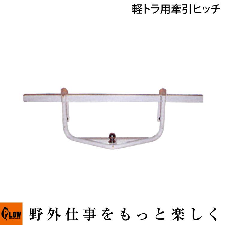 軽トラ用牽引ヒッチ【smtb-TK】