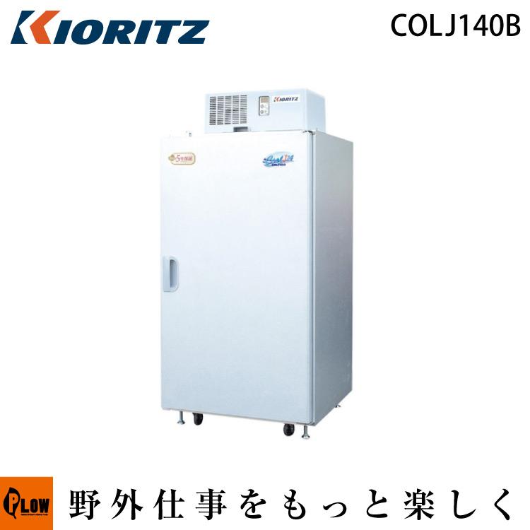 共立 低温貯蔵庫 COLJ140B【玄米貯蔵庫】【玄米保管庫】【玄米保冷庫】