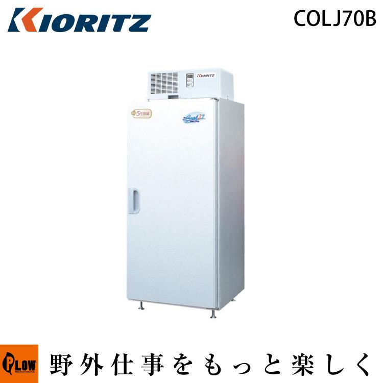 共立 低温貯蔵庫 COLJ70B【玄米貯蔵庫】【玄米保管庫】【玄米保冷庫】