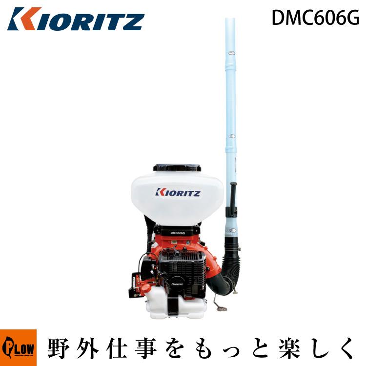 共立 動力散布機 DMC606G【背負式】【iスタート】【散布器 散粉器 散粒機】【エンジン式】