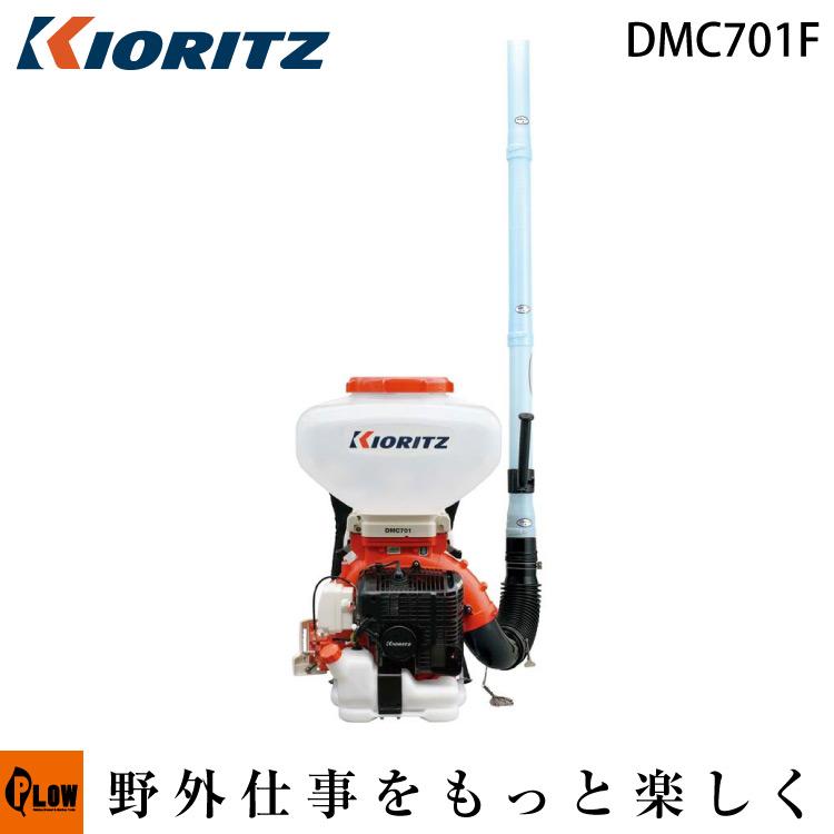 共立 動力散布機 DMC701F【背負式 散布器 散粉器 散粒機】【エンジン式】【iスタート】