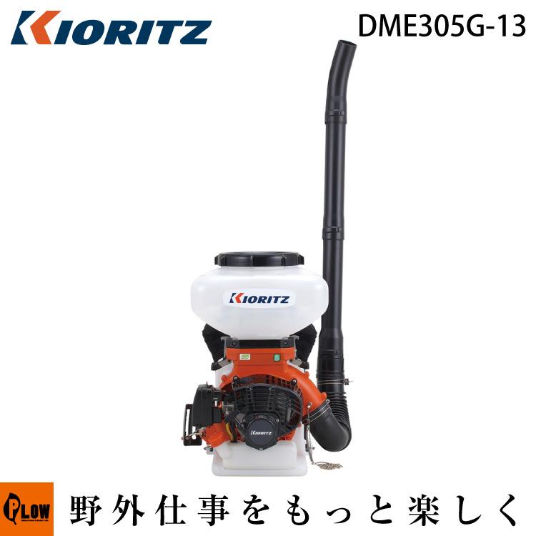 共立 動力散布機 DME305G-13【背負式】【iスタート】【散布器 散粉器 散粒機】【エンジン式】