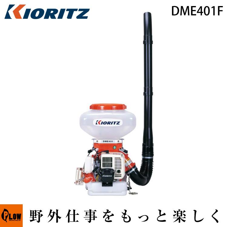 共立 動力散布機 DME401F【背負式 散布器 散粉器 散粒機】【エンジン式】【iスタート】