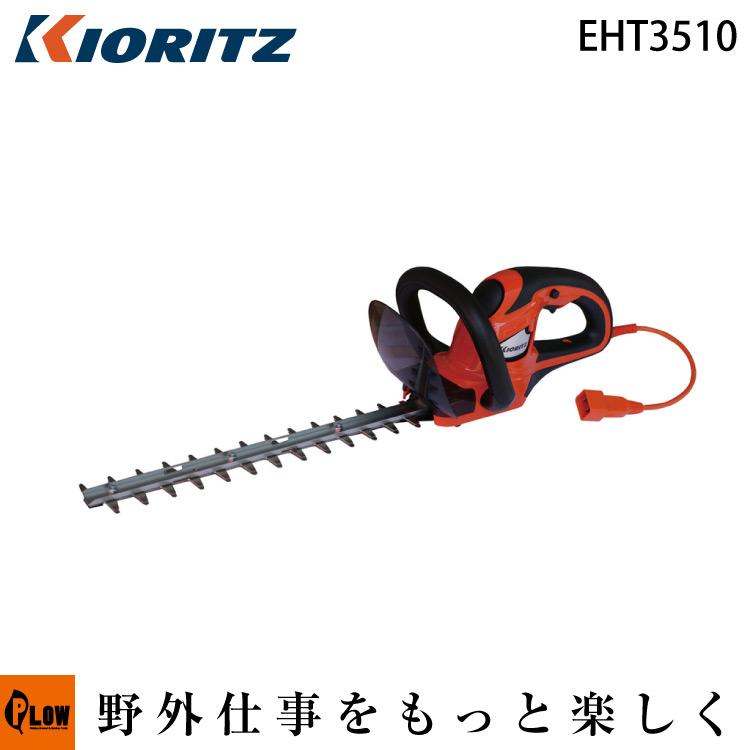 共立 電動ヘッジトリマー EHT3510【草刈機】【剪定機】【100V電源】【両刃タイプ】【350mm】【電動式】